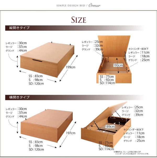 シンプルデザインガス圧式大容量跳ね上げベッド 〔ORMAR〕オルマー 〔薄型スタンダードポケットコイルマットレス付き〕 縦開きLSVpGqUzM