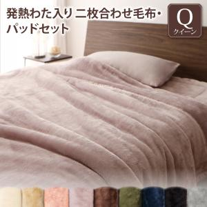 【送料無料】プレミアムマイクロファイバー 贅沢仕立てのとろける毛布・パッドシリーズ 〔gran+〕グランプラス 2枚合わせ毛布&敷きパッドセット 発熱わた入り クイーン ディープグリーン【代引不可】