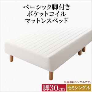 ベーシック脚付きマットレスベッド ポケットコイルマットレス セミシングル 脚30cm アイボリー【代引不可】