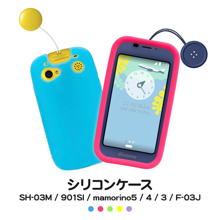 シリコン 発売モデル ケース 毎日激安特売で 営業中です LUCIFERA ルシファラ au ジュニアケータイ mamorino5 docomo キッズケータイ F-03J ソフトケース 畜光 ソフト マモリーノ5 マモリーノ4 まもりーの SH-03M mamorino4 キッズフォン 901SI マモリーノ3 光るシリコンケース カバー mamorino3