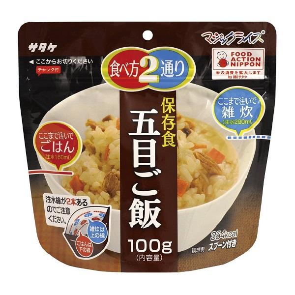 サタケ マジックライス 保存食 五目ご飯 20個入り×3ケース(KK)