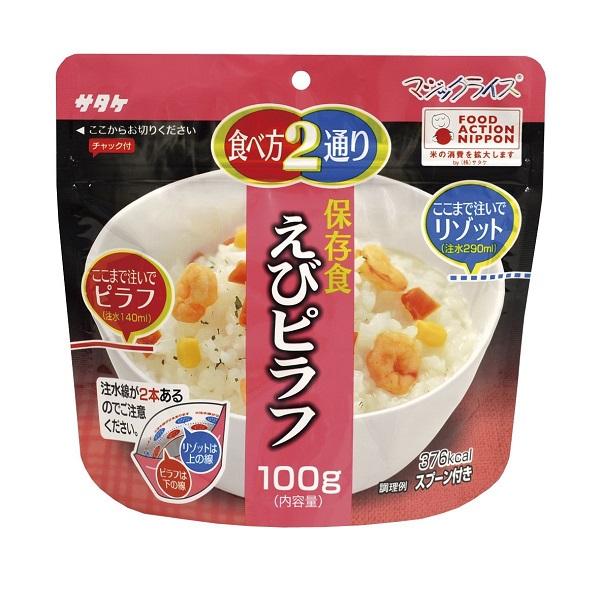 サタケ マジックライス 保存食 えびピラフ 20個入り×3ケース(KK)