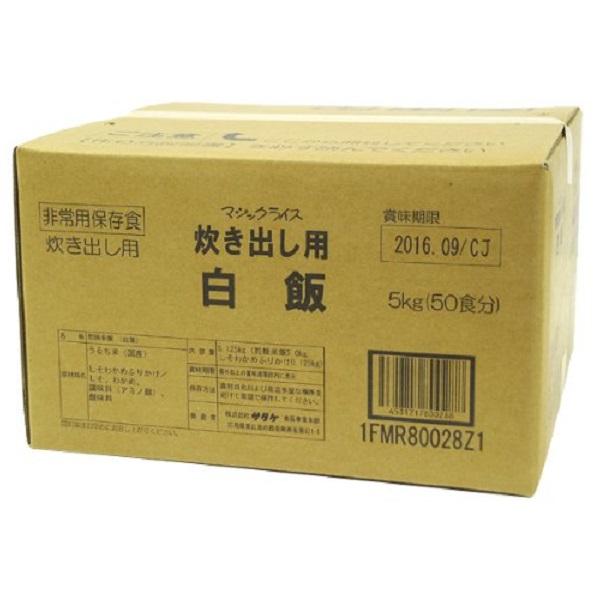 \クーポン配布中/サタケ マジックライス 炊き出し用 白飯×2(KK)