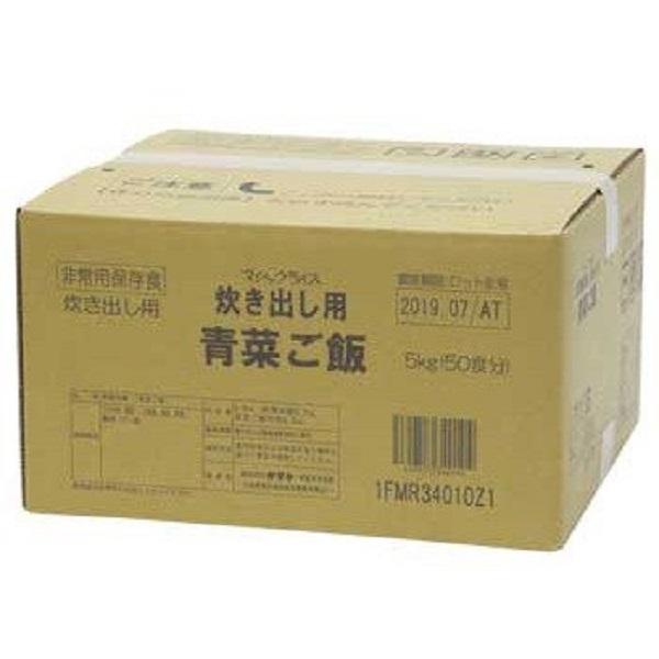 サタケ マジックライス 炊き出し用 青菜ご飯×2(KK)