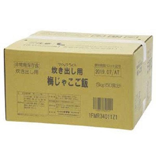 サタケ マジックライス炊き出し用梅じゃこご飯×2(KK)