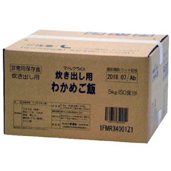 サタケ マジックライス 炊き出し用 わかめご飯×2(KK)