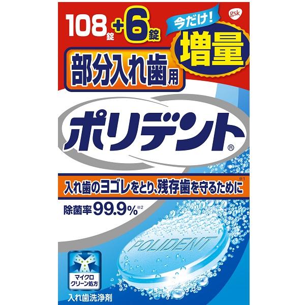 部分入れ歯用ポリデント 108錠+6錠増量品