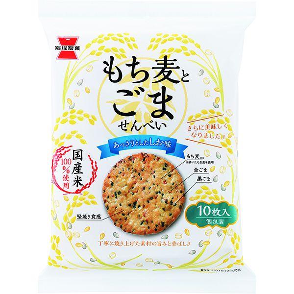 岩塚製菓 もち麦とごませんべい 10枚×12個 (YB)