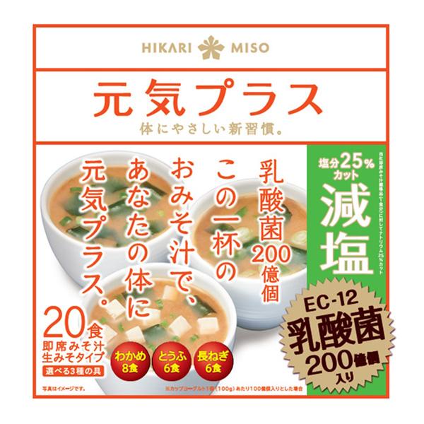 元気プラス 乳酸菌入り減塩みそ汁 20食(1ケース24個) (MS)