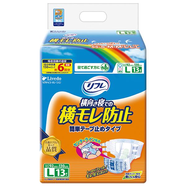 リフレ 簡単テープ止めタイプ 横モレ防止L13枚×4パック【直送品】PP