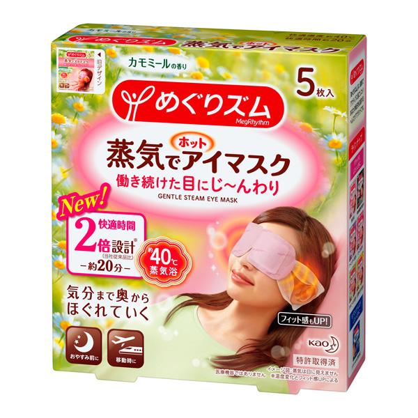 めぐりズム蒸気でホットアイマスク カモミール5枚入×24個 (計120枚)(富士薬品)KO