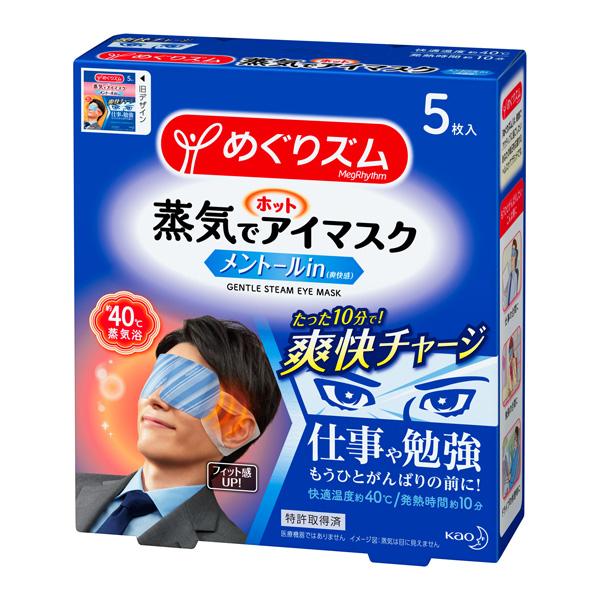 めぐりズム蒸気でホットアイマスク メントールin 5枚入×24個 (計120枚)(富士薬品)KO