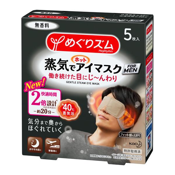 めぐりズム蒸気でホットアイマスク FOR MEN 無香料 5枚入×24個 (計120枚)(富士薬品)KO