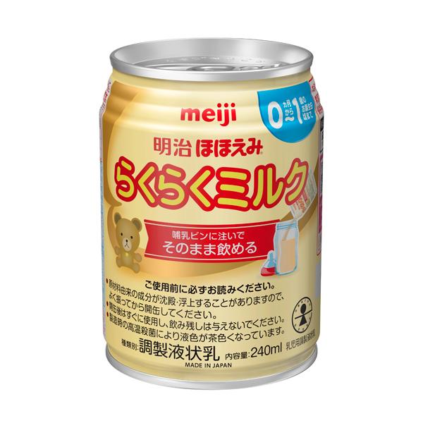哺乳ビンに注ぐだけの液体タイプ 明治ほほえみ らくらくミルク 希望者のみラッピング無料 超人気 240ml×24缶
