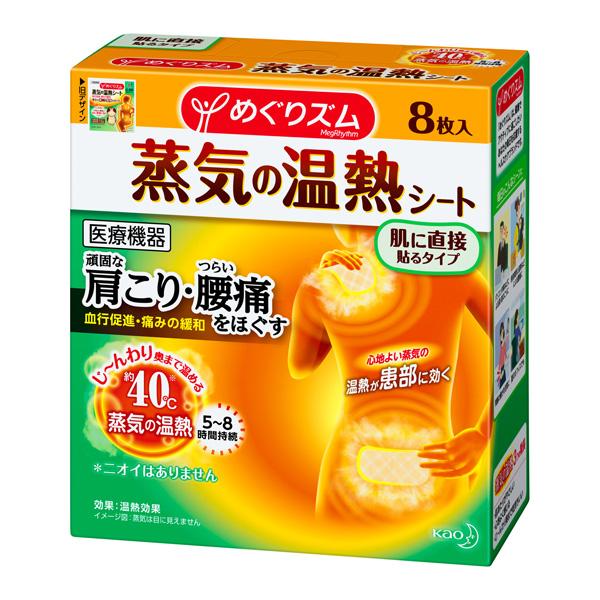 【一般医療機器】めぐりズム蒸気の温熱シート 肌に貼るタイプ 8枚入×24個 (計192枚)(富士薬品)KO