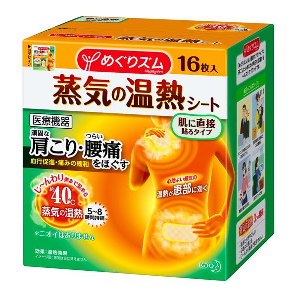 【一般医療機器】めぐりズム蒸気の温熱シート 肌に貼るタイプ16枚入×12個 (計192枚)(富士薬品)KO