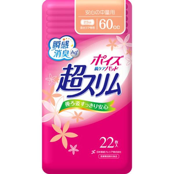 ポイズ 肌ケアパッド 超スリム 安心の中量用 22枚×24パック (クレシア) (SH)