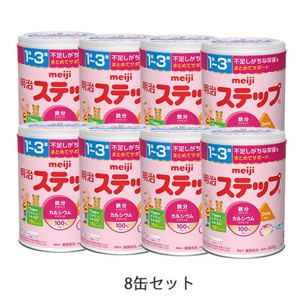 粉ミルク 明治ステップ 800g×8缶セット