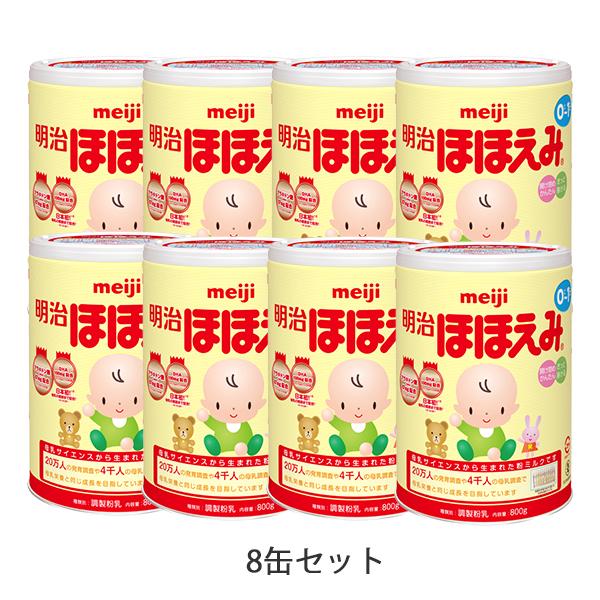 粉ミルク 明治ほほえみ 800g×8缶セット [meiji]
