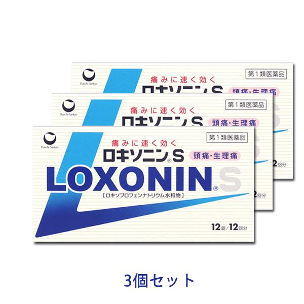 痛みに速く効く即効性とすぐれた効き目が特徴の解熱鎮痛薬です 第1類医薬品 ロキソニンS 12錠 激安☆超特価 承諾ボタンを押してください 痛み止め 3個セット セール商品 PL※要承諾