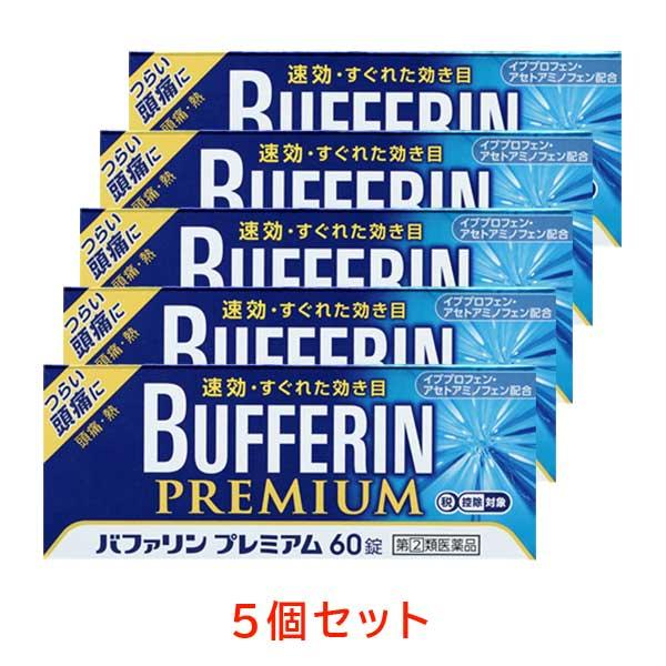 【指定第2類医薬品】バファリンプレミアム 5個セット