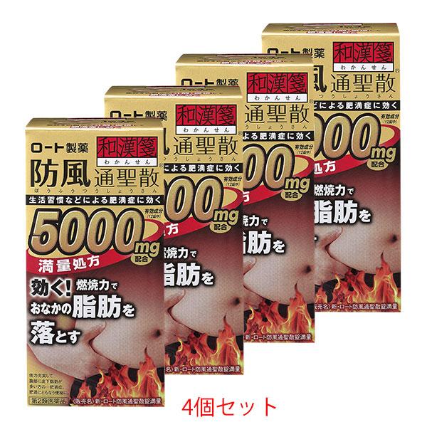 【第2類医薬品】防風通聖散錠満量4個セット