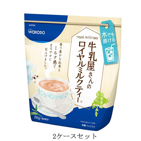 牛乳屋さんのロイヤルミルクティー (260g/袋) 12袋入り×2ケース(計24個)(和光堂)[紅茶飲料]KK