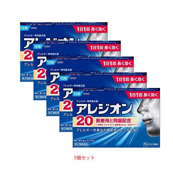 ★【第2類医薬品】アレジオン20 12錠【5個セット】 SS