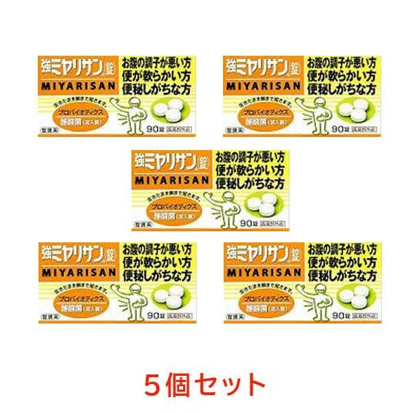 【指定医薬部外品】強ミヤリサン(90錠)5個セット