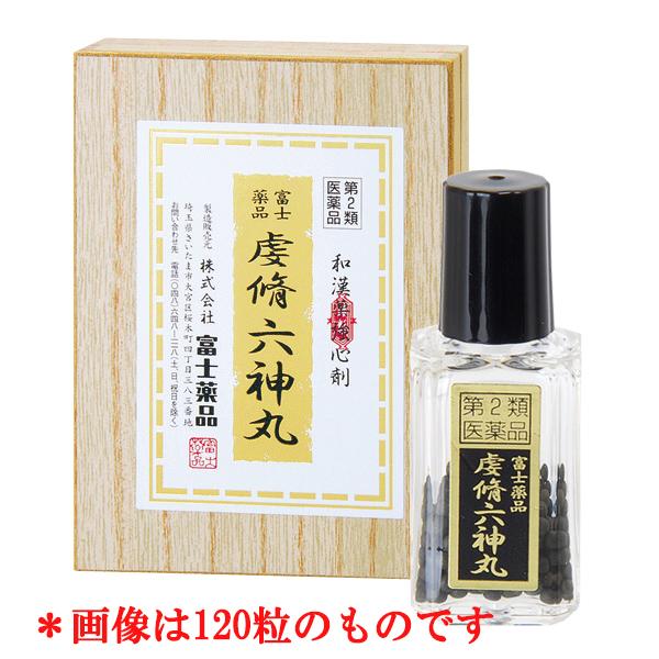 【第2類医薬品】 富士薬品虔脩六神丸 (360粒)