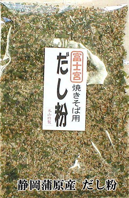 静岡県 豪華な 蒲原産の本場の味 実物 だし粉 富士宮の味
