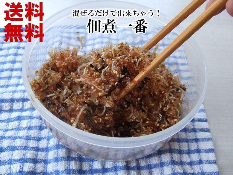 佃煮一番 160g×20袋セット【送料無料】