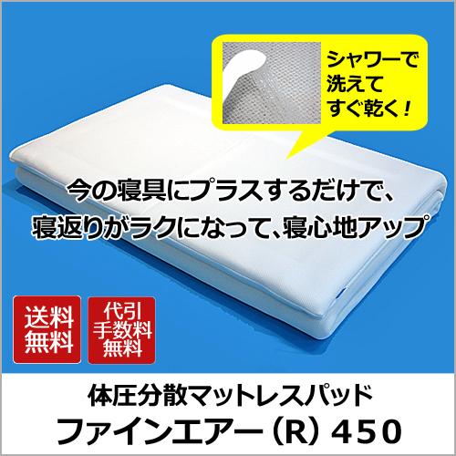 ファインエアー450 シングル 洗える敷布団、通気性抜群の体圧分散マットレスパッド