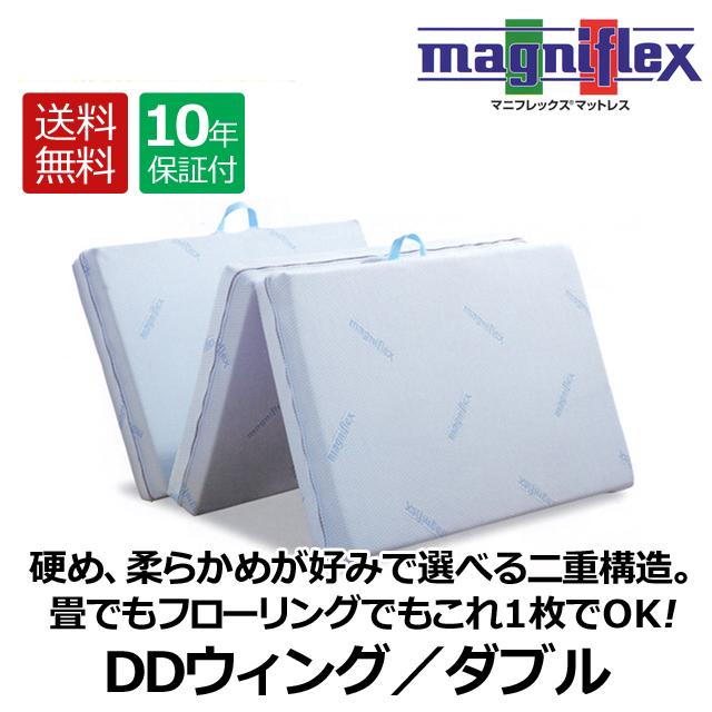 マニフレックス DDウィング ダブル magniflex マニフレックスマットレス 高反発 フローリングマットレス 腰痛 体圧分散 送料無料 たためる 三つ折り DDウイング