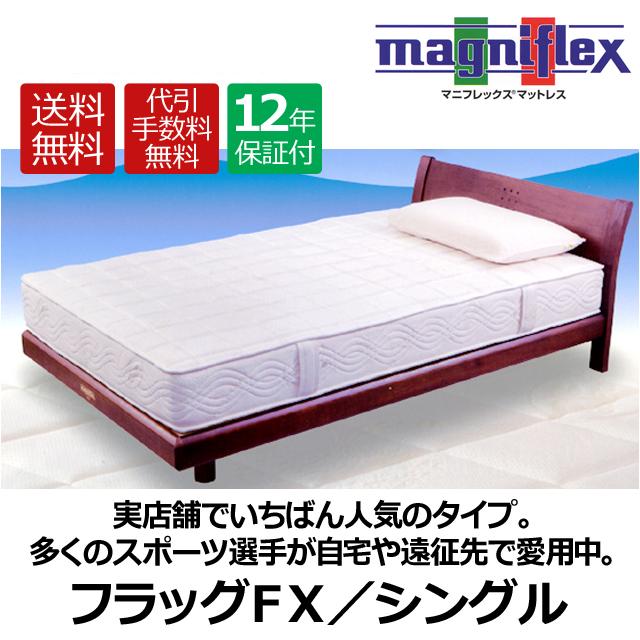 マニフレックス フラッグFX シングル magniflex 高反発 ベッドマットレス 体圧分散 フラッグシップモデル