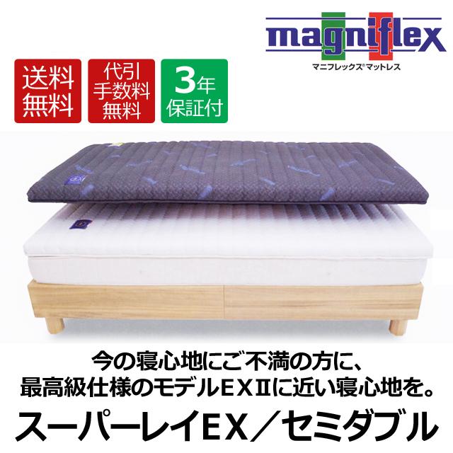 マニフレックス スーパーレイEX セミダブル magniflex 高反発 パットタイプ ベッド布団ベッド布団(敷布団/敷き布団/敷ふとん)