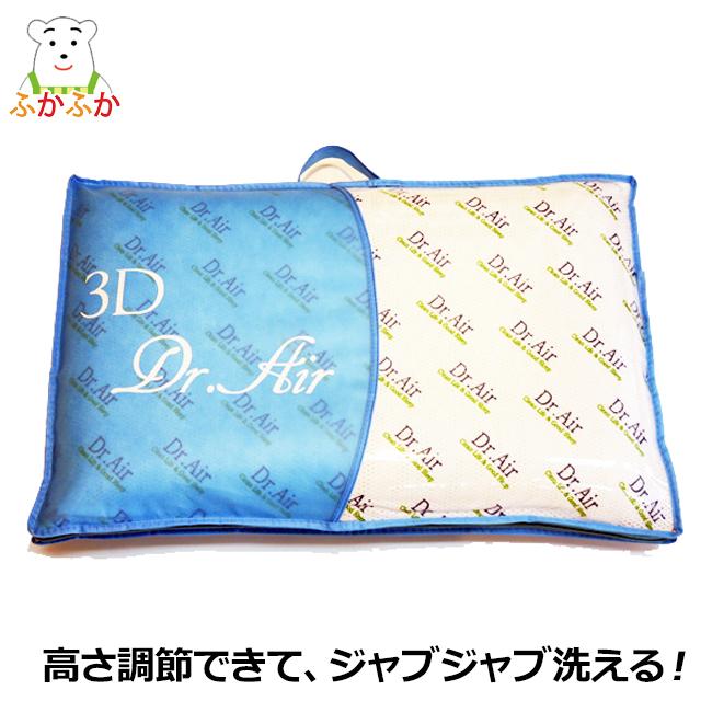 ファッションの ドクターエアドクターエア 3Dクールピロー 立体メッシュの洗える枕, cocoLingerie:8fdaff32 --- tonewind.xyz