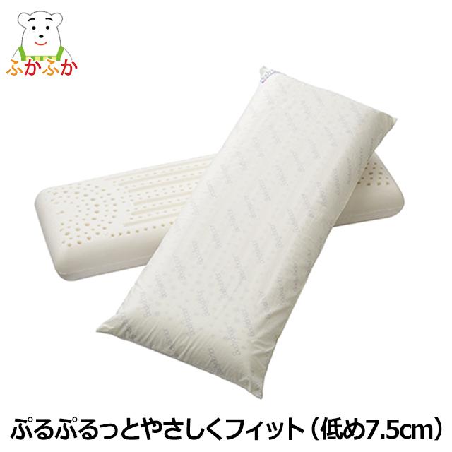 ボディドクター ロングピロー 80x30cm 低めタイプ 高さ7.5cm(ドクターロングピロー75)抗菌・防ダニ・防臭のラテックスの枕 抱き枕 お子さんと添い寝に