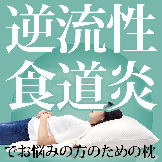 大型傾斜枕 スロープピロー 逆流性食道炎の方や介護用におすすめの枕 クッション 四十肩、五十肩の方にも