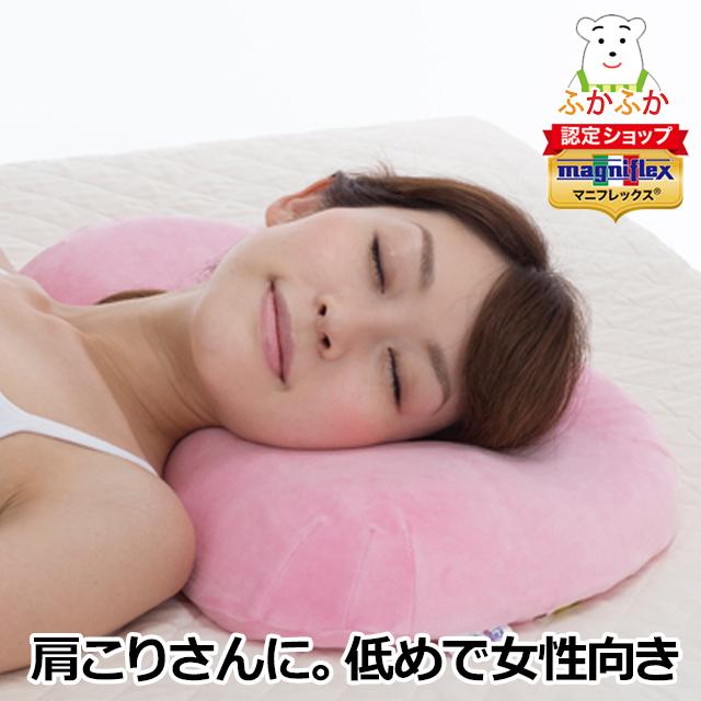 マニフレックス バイオシェイプピロー レディースタイプ magniflex 女性向き 低め 高反発枕 ウォーターベッドの枕としてもおすすめ