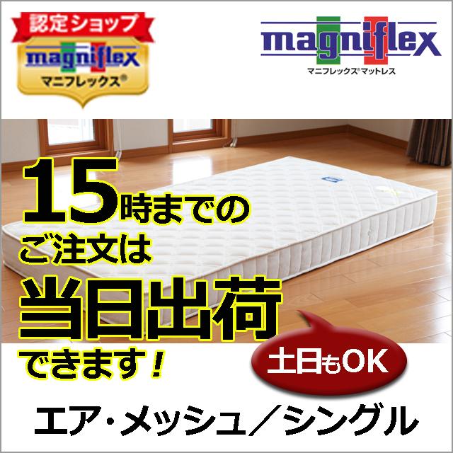 マニフレックス エア・メッシュ シングル magniflex