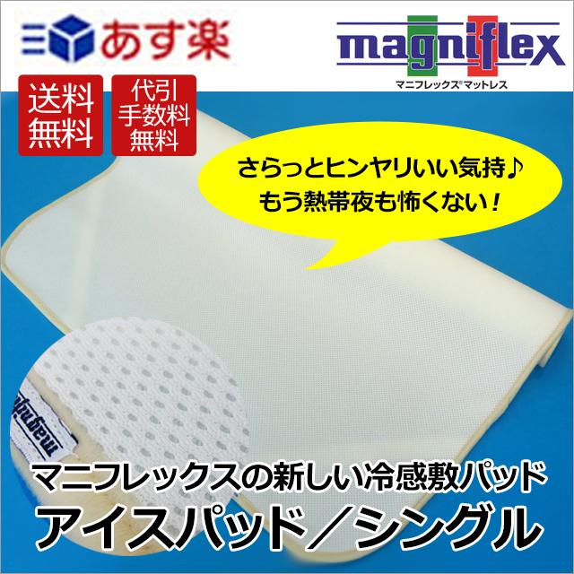 マニフレックス専用アイスパッド シングル 接触冷感 ひんやり敷きパット