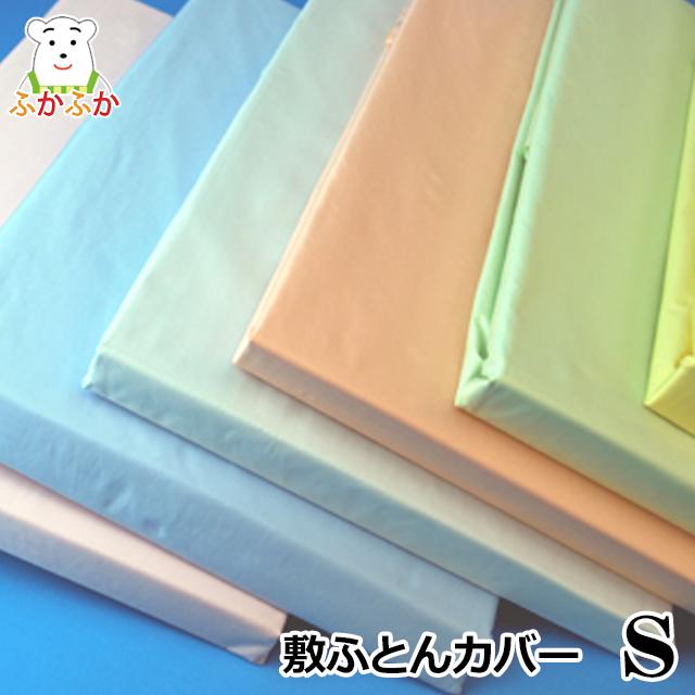 ミクロガード敷きふとんカバー シングル SL 寝具の防ダニ対策は布団カバーから 昭和西川製