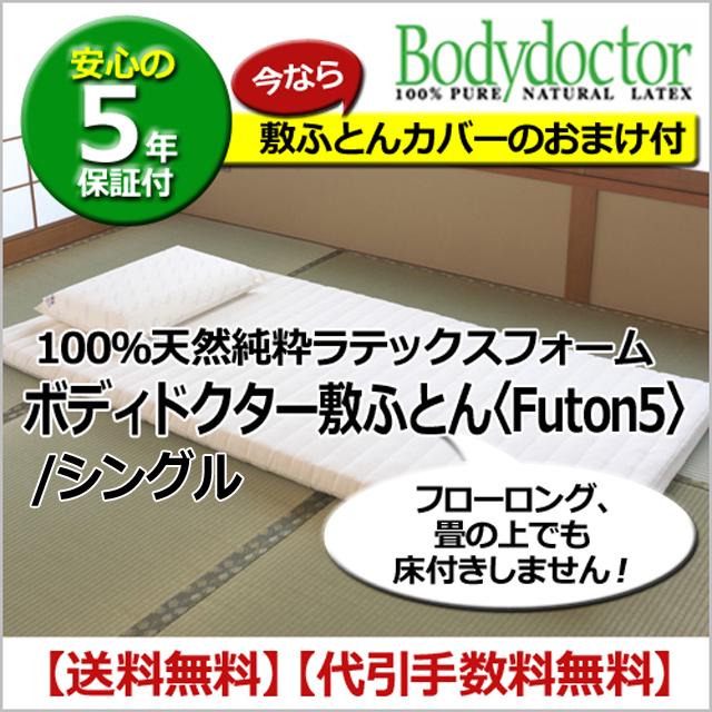 ボディドクターFUTON5 シングル フートン5 ラテックスの体圧分散敷きふとん 抗菌・防ダニ・防臭のラテックス マットレス ベッドでも畳の上でも使える シーツおまけつき
