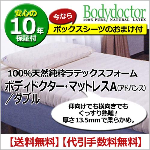 ボディドクターA アドヴァンス ダブル ボディドクターマットレスのハイグレードモデル 抗菌・防ダニ・防臭のラテックスタイプ 腰痛対策にも