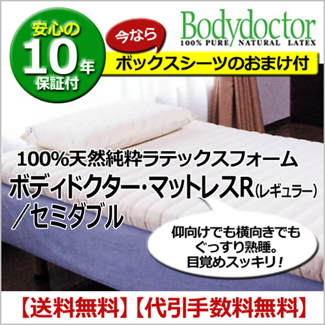 ボディドクターR セミダブル ボディドクターマットレスのレギュラータイプ 抗菌・防ダニ・防臭のラテックスタイプ 腰痛対策にも