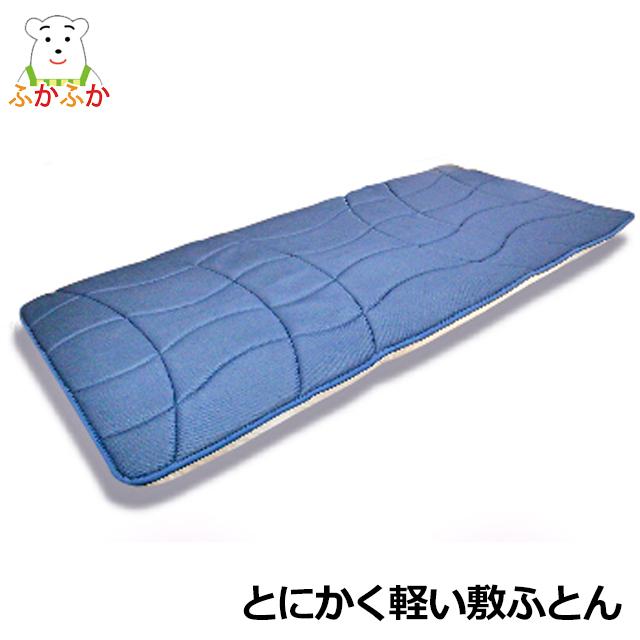 とにかく軽い敷きふとん elk-vl軽量敷布団 シングル200cm丈 総重量3.2kg テイジン 送料無料