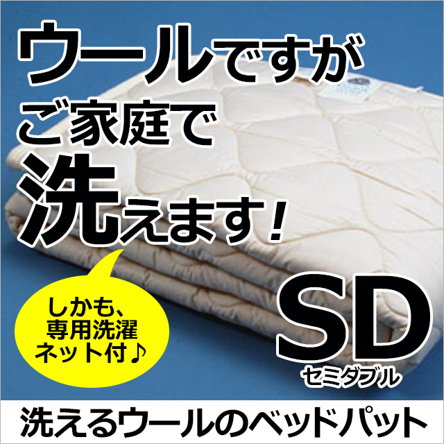 洗えるウールベッドパット セミダブル