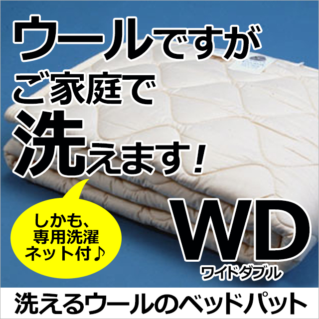 洗えるウールベッドパット ワイドダブル
