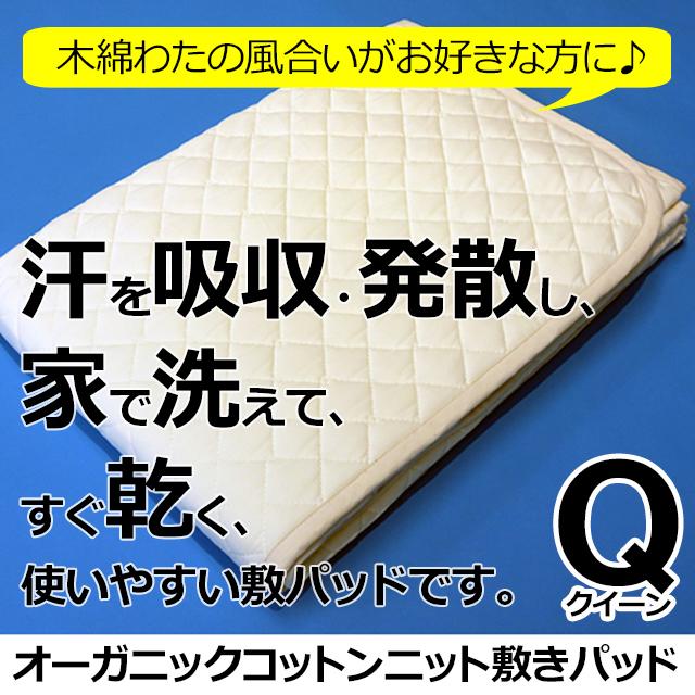 オーガニックコットンニット敷きパッド クイーン 表はオーガニックコットンのニット、裏はブロードの綿100% シーツ代わりにも
